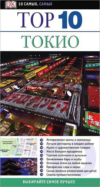 Токио. Путеводитель. Стивен Мэнсфилд