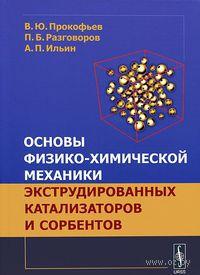 Основы физико-химической механики экструдированных катализаторов и сорбентов — фото, картинка