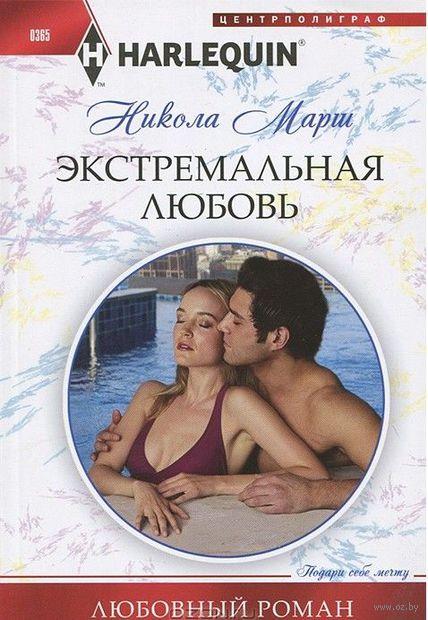 Экстремальная любовь. Никола Марш