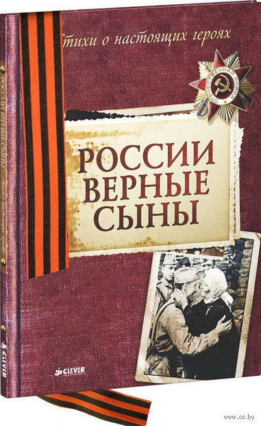 России верные сыны. Стихи о настоящих героях