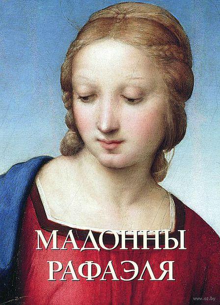 Мадонны Рафаэля. Елена Милюгина