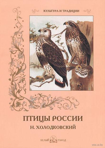 Птицы России. С. Иванов
