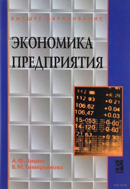 Экономика предприятия. Александр Зимин, Венера Тимирьянова
