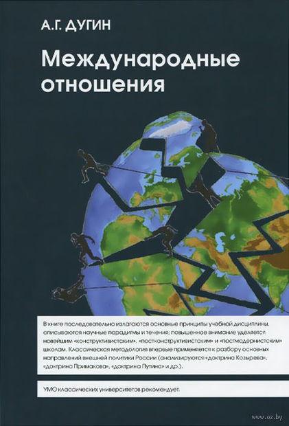 Международные отношения. Парадигмы, теории, социология. Александр Дугин