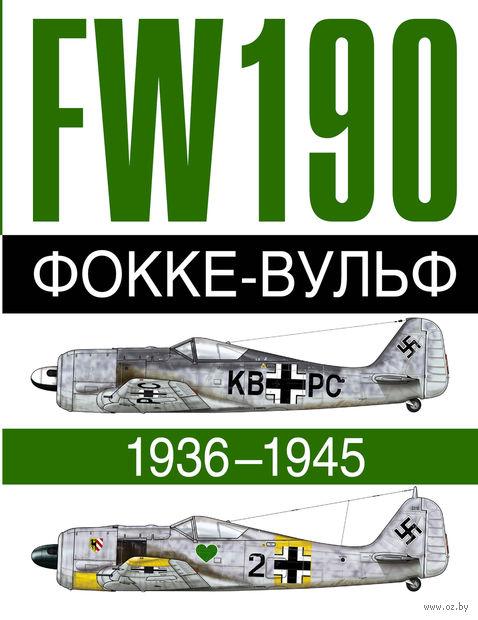 Фокке-Вульф 190 FW, 1936-1945 — фото, картинка