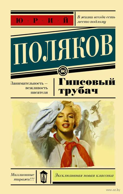 Гипсовый трубач. Юрий Поляков