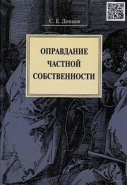 Оправдание частной собственности. Сергей Донцов