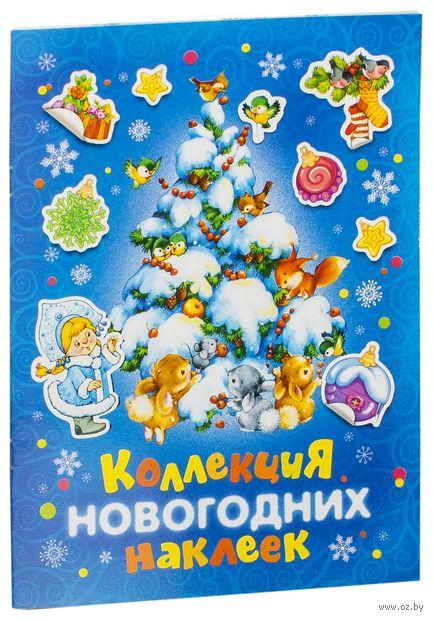 Коллекция новогодних наклеек (синяя) — фото, картинка