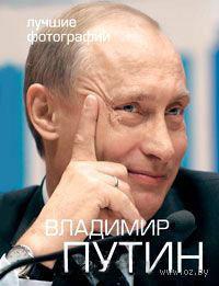 Владимир Путин. Лучшие фотографии (+ 2 DVD) — фото, картинка