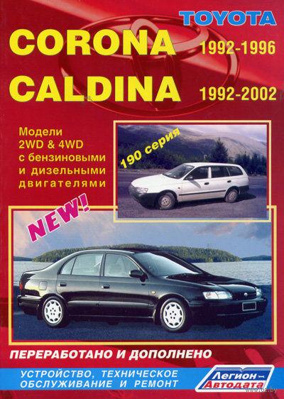 Toyota Corona, Caldina 1992-2002 гг. Руководство по ремонту и техническому обслуживанию — фото, картинка