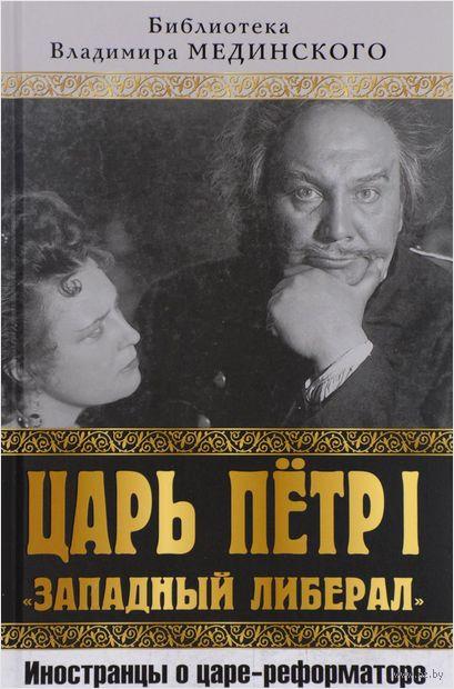 """Царь Петр I """"Западный либерал"""". Иностранцы о царе-реформаторе — фото, картинка"""