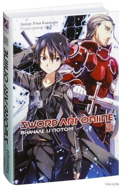 Sword Art Online. Том 8 — фото, картинка