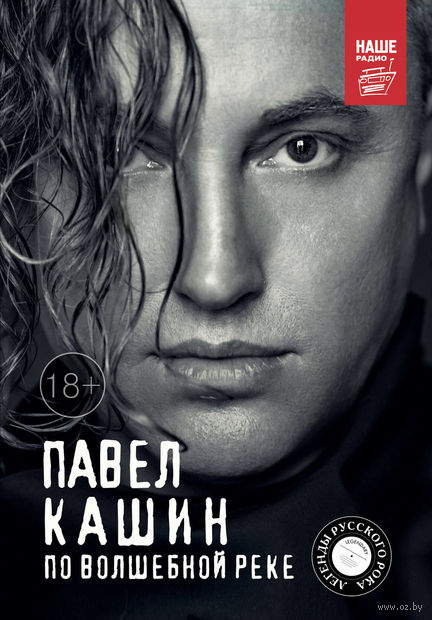 Павел Кашин. По волшебной реке — фото, картинка