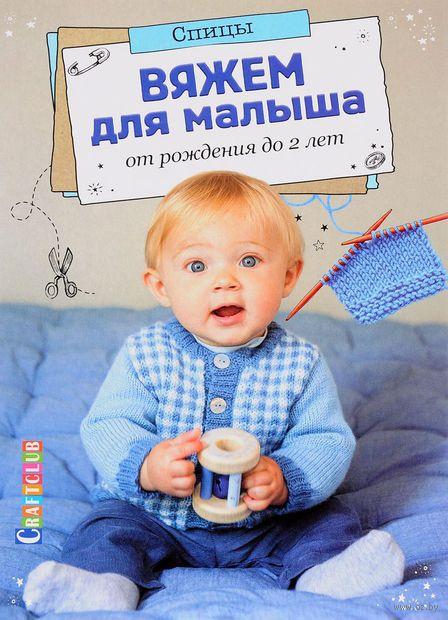 Вяжем для малыша от рождения до 2 лет — фото, картинка