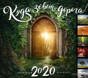 """Календарь настенный """"Куда зовет дорога?"""" (2020) — фото, картинка"""