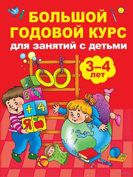 Большой годовой курс для занятий с детьми 3-4 года — фото, картинка