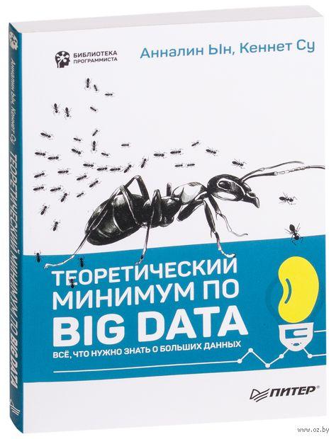 Теоретический минимум по Big Data. Всё, что нужно знать о больших данных — фото, картинка