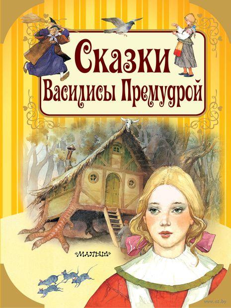 Сказки Василисы Премудрой — фото, картинка