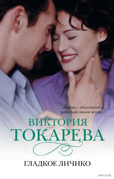 Гладкое личико (м). Виктория Токарева