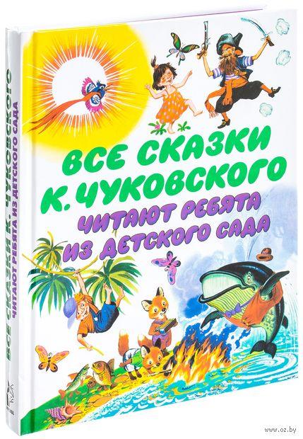 Все сказки К. Чуковского. Корней Чуковский