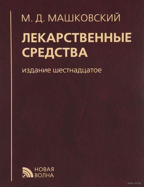 Лекарственные средства. М. Машковский