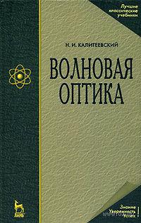 Волновая оптика. Николай Калитеевский