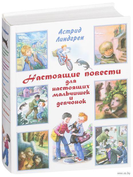 Настоящие повести для настоящих мальчишек и девчонок. Астрид Линдгрен