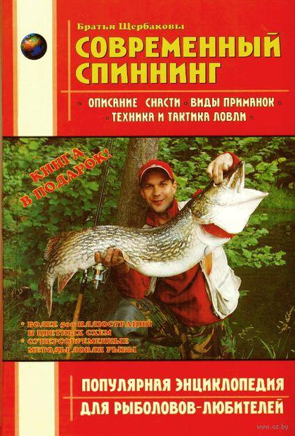 Современный спиннинг. В. Щербаков, Дмитрий Щербаков