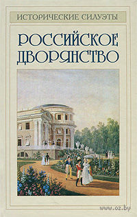 Российское дворянство. Борис Соловьев