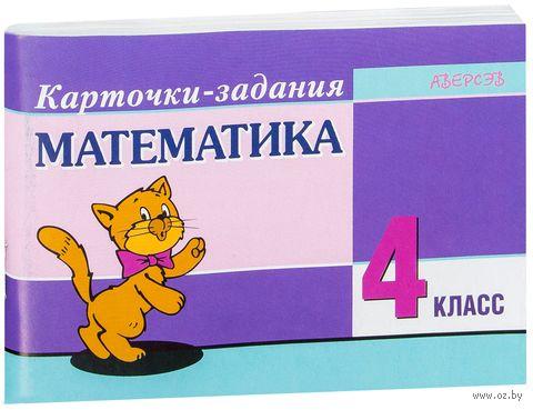Математика. 4 класс. Карточки-задания. Нина Ковалевская