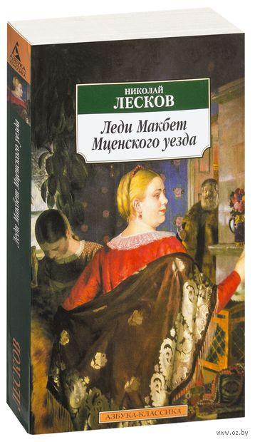 Леди Макбет Мценского уезда. Николай Лесков