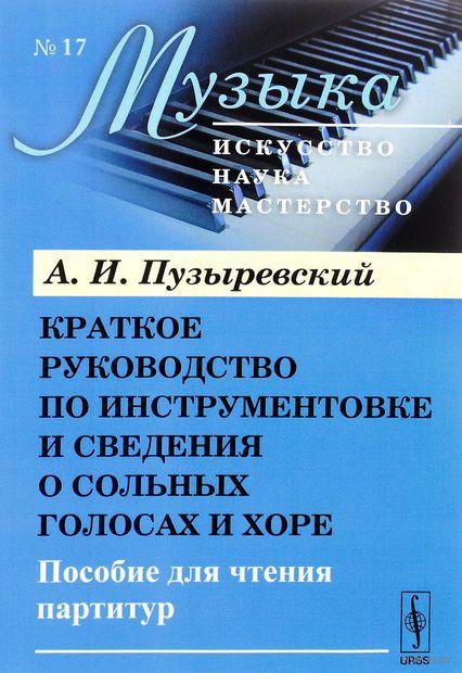 Краткое руководство по инструментовке и сведения о сольных голосах и хоре. Пособие для чтения партитур — фото, картинка