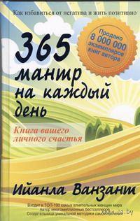 365 мантр на каждый день. Книга вашего личного счастья — фото, картинка