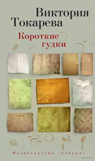 Короткие гудки. Виктория Токарева