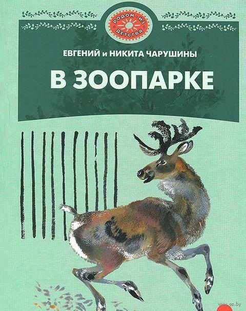 В зоопарке. Евгений Чарушин, Никита Чарушин