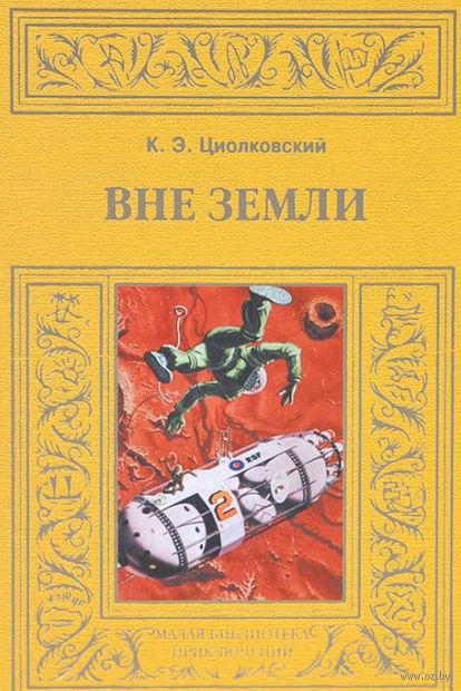 Вне Земли. Константин Циолковский