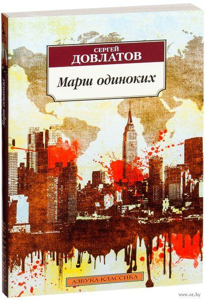 Марш одиноких. Сергей Довлатов