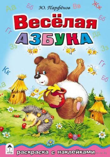 Веселая азбука. Ю. Парфенова