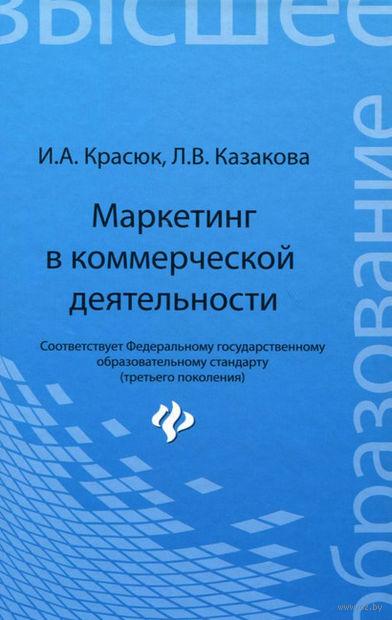 Маркетинг в коммерческой деятельности. Ирина Красюк, Лина Казакова