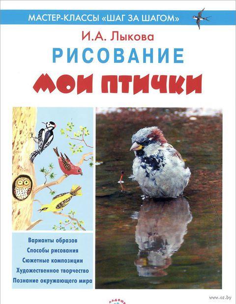 Мои птички. Рисование. Ирина Лыкова