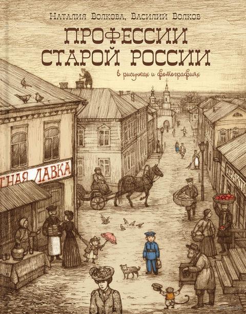 Профессии старой России в рисунках и фотографиях — фото, картинка