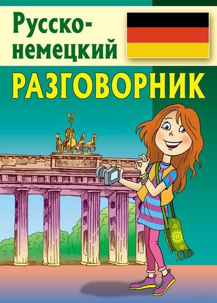 Русско-немецкий разговорник. Э. Барышников