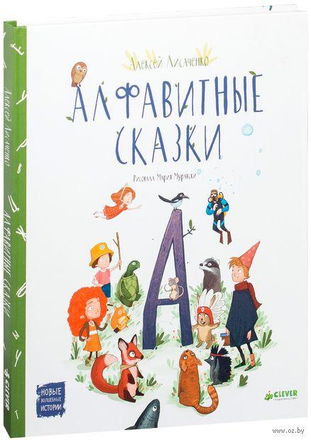 Алфавитные сказки. Алексей Лисаченко