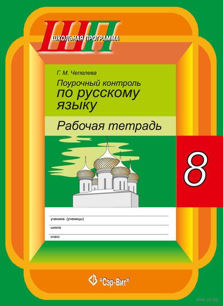 Поурочный контроль по русскому языку рабочая тетрадь, 8 класс. Г. Чепелева