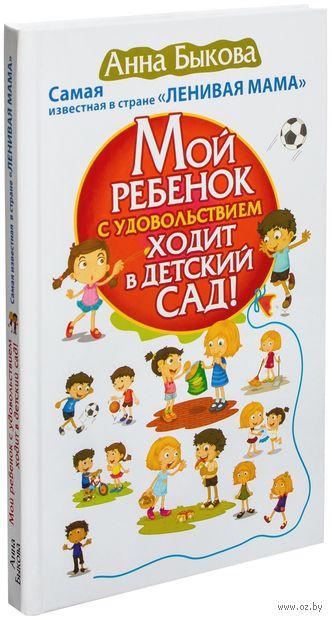 """Мой ребенок с удовольствием ходит в детский сад! Самая известная в стране """"ленивая мама"""". Анна Быкова"""