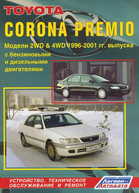 Toyota Corona Premio 1996-2001 гг. Устройство, техническое обслуживание и ремонт — фото, картинка