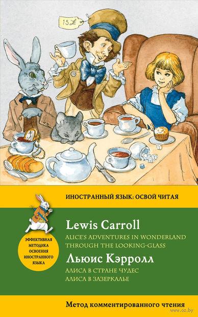 Alice's Adventures in Wonderland. Through the Looking-Glass. Льюис Кэрролл