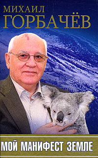 Мой манифест Земле. Михаил Горбачев