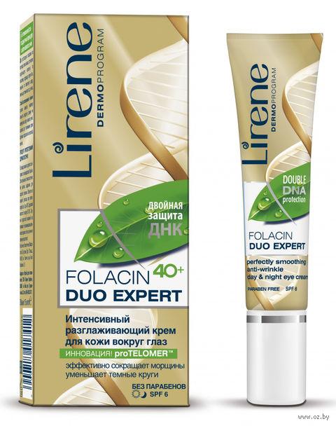 """Крем для кожи вокруг глаз """"Folacin duo expert. Интенсивное разглаживание"""" 40+ (15 мл)"""
