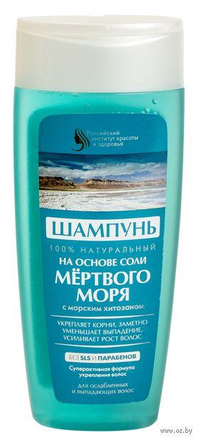 """Шампунь для волос """"На основе соли мертвого моря"""" (270 мл) — фото, картинка"""